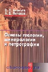 Основы геологии, минералогии и петрографии