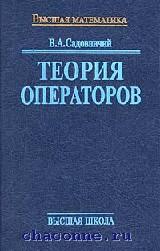 Теория операторов. Учебник для ВУЗов