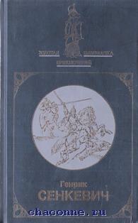 Крестоносцы в 2х томах