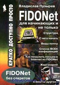 Fidonet для нач-щих и не только. Кратко, доступно