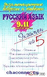 Русский язык 9 и 11 кл. Экзамен на 5