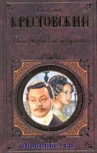 Петербургские трущобы  в 2х томах