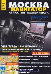 Атлас автомобилиста. Москва
