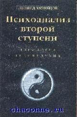 Психоанализ второй ступени в 2х томах