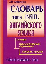 Словарь типа INSITU английского языка