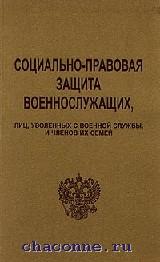 Социально-правовая защита военнослужащих