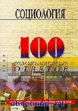 Социология. 100 экзаменационных ответов