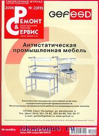 Ремонт & Сервис №2(89)-2006