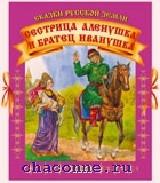 Иван-царевич и серый волк. Сестрица Аленушка и братец Иванушка