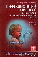 Инфекционный процесс:Клинич.и патофизиологич.аспекты