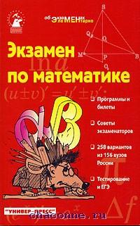 Экзамен по математике 2006