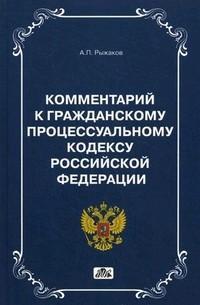 Комментарий к гражданскому процессуальному кодексу 6-е издание