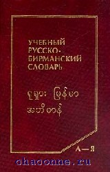 Учебный русско-бирманский словарь