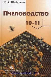 Пчеловодство 10-11 кл