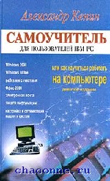 Самоучитель для пользователей IBM PC