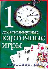 Десятиминутные карточные игры