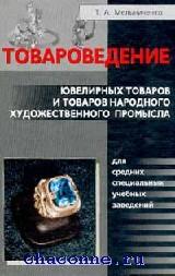 Товароведение ювелирных товаров и товаров народного промысла