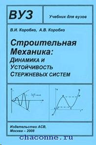 Строительная механика. Динамика и устойчивость стержневых систем