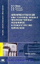 Автоматизированный электропривод типовых производственных механизмов