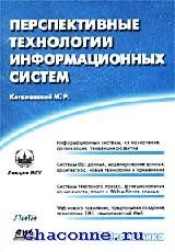 Перспективные технологии информационных систем