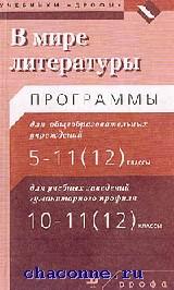В мире литературы 5-11, 5-12, 10-12 кл. Программы