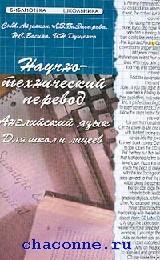 Научно-технический перевод. Английский язык для школ и лицеев