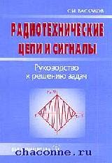Радиотехнические цепи и сигналы. Руководство к решению задач