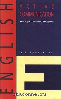 Учим английский. Книга для совершенствующихся