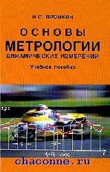 Основы метрологии динамических измерений