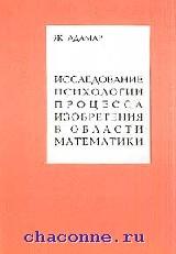 Исследование психологии процесса изобр.в обл.матем