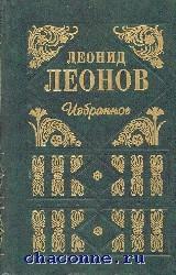 Леонов. Избранное