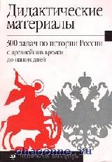 300 задач по истории России. Дидактический материал