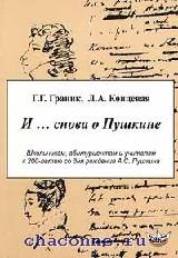 И снова о Пушкине