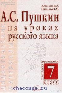 Пушкин на уроках русского языка 7 кл