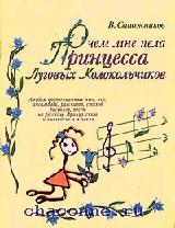 О чем мне пела принцесса луговых колокольчиков. Пьесы, игры