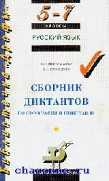 Русский язык 5-7 кл Сборник диктантов