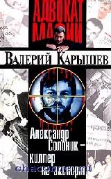 Александр Солоник-киллер на экспорт