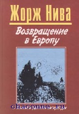Возвращение в Европу. Статьи о русской литературе