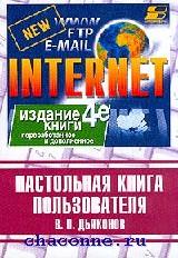 Internet Настольная книга пользователя