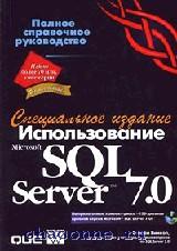 Использование SQL Server  7.0