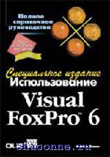 Использование Visual FoxPro 6 спец.изд