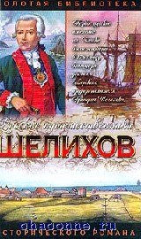 Шелихов