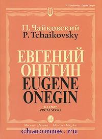 Евгений Онегин. Клавир