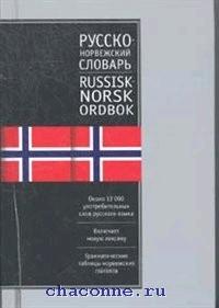 Норвежско-русский, русско-норвежский словарь