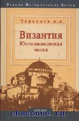 Византия. Юстинианская эпоха