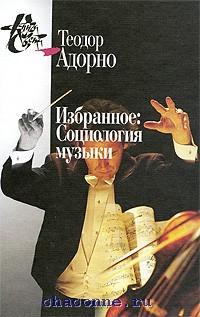 Социология музыки. Избранное