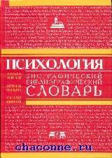 Психология. Биографический библиографический словарь