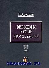 Философы России ХIX-XX столетий. Биографии, идеи, труды