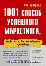 1001 способ успешного маркетинга