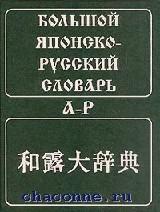 Большой японско-русский словарь в 2х томах 300 000 слов